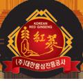 (주)대한홍삼진흥공사